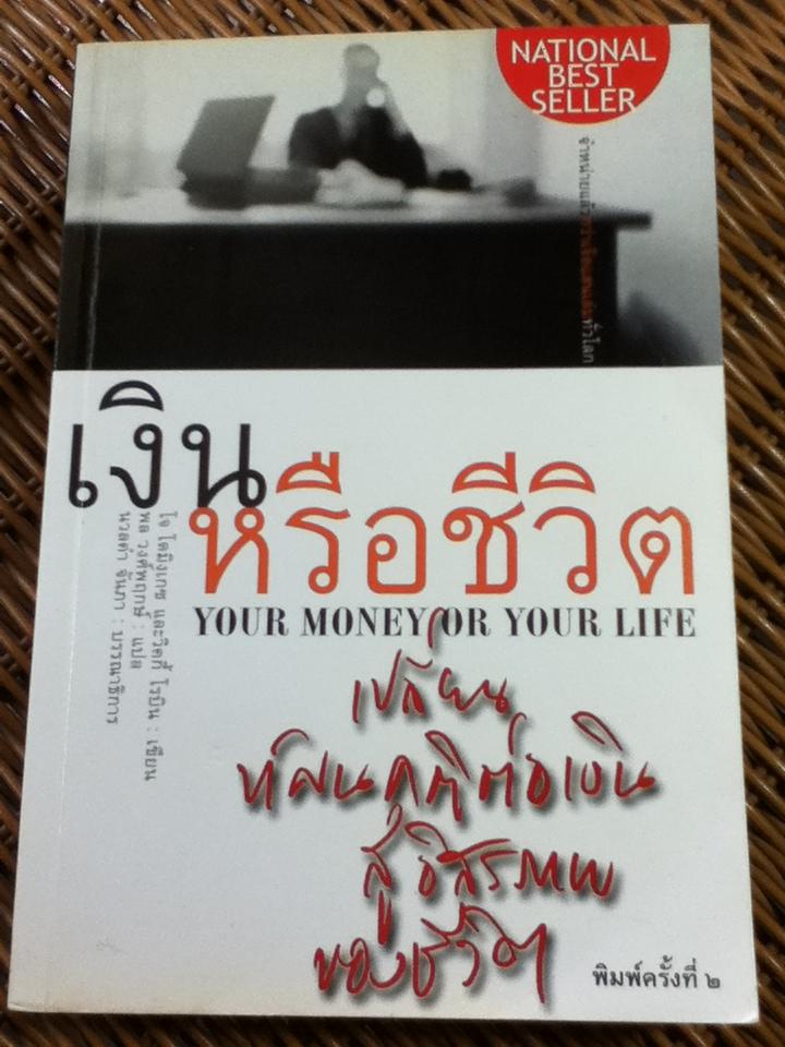 จะเลือกเงินหรือชีวิต/ โจ โดมิงเกซ, วิคกี้ โรบิน/ พล วงศ์พฤกษ์ ผู้แปล