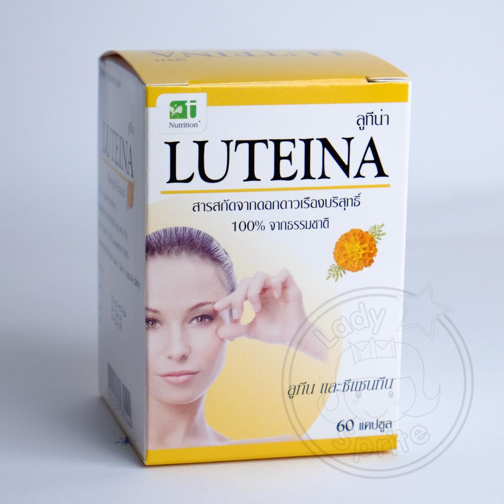 LUTEINA ลูทีน่า 60เม็ด สารสกัดจากดอกดาวเรืองบริสุทธิ์ 100% บำรุงสายตา