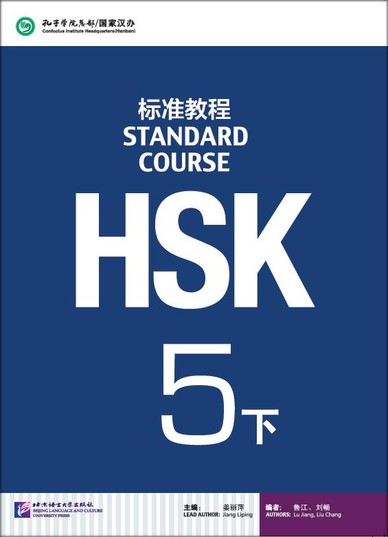 หนังสือข้อสอบ HSK Standard Course ระดับ 5 เล่มB + MP3