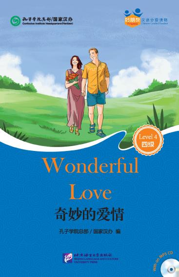 หนังสืออ่านนอกเวลาภาษาจีนเรื่องความรักอันสวยงาม + CD