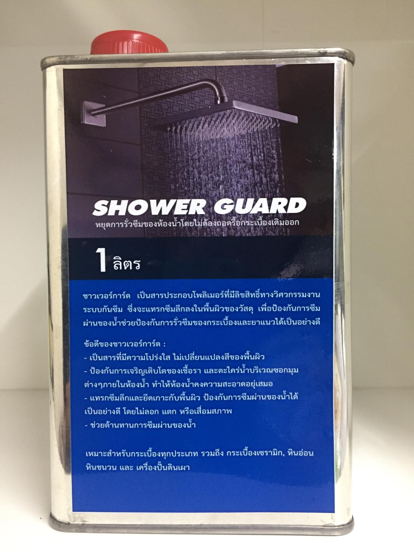 สั่งซื้อกันซึม Shower Guard