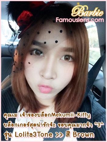 คุณเม บล็อกเกอร์ Mekumii-Kitty คอนแทคเลนส์รุ่น Lolita3Tone Brown Famouslens