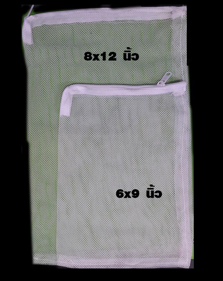 ถุงซิบ*ผ้าตะข่าย*L ถุงซิบ*ผ้าตะข่าย*L 8''x12''