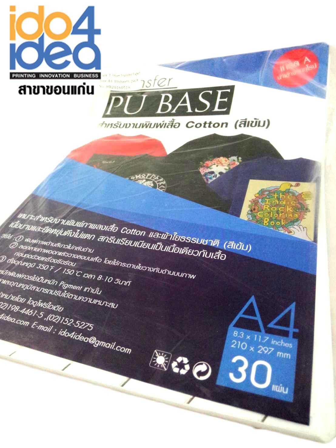 กระดาษทรานเฟอร์ เสื้อสีเข้มรุ่น Pu Base ขนาด A3