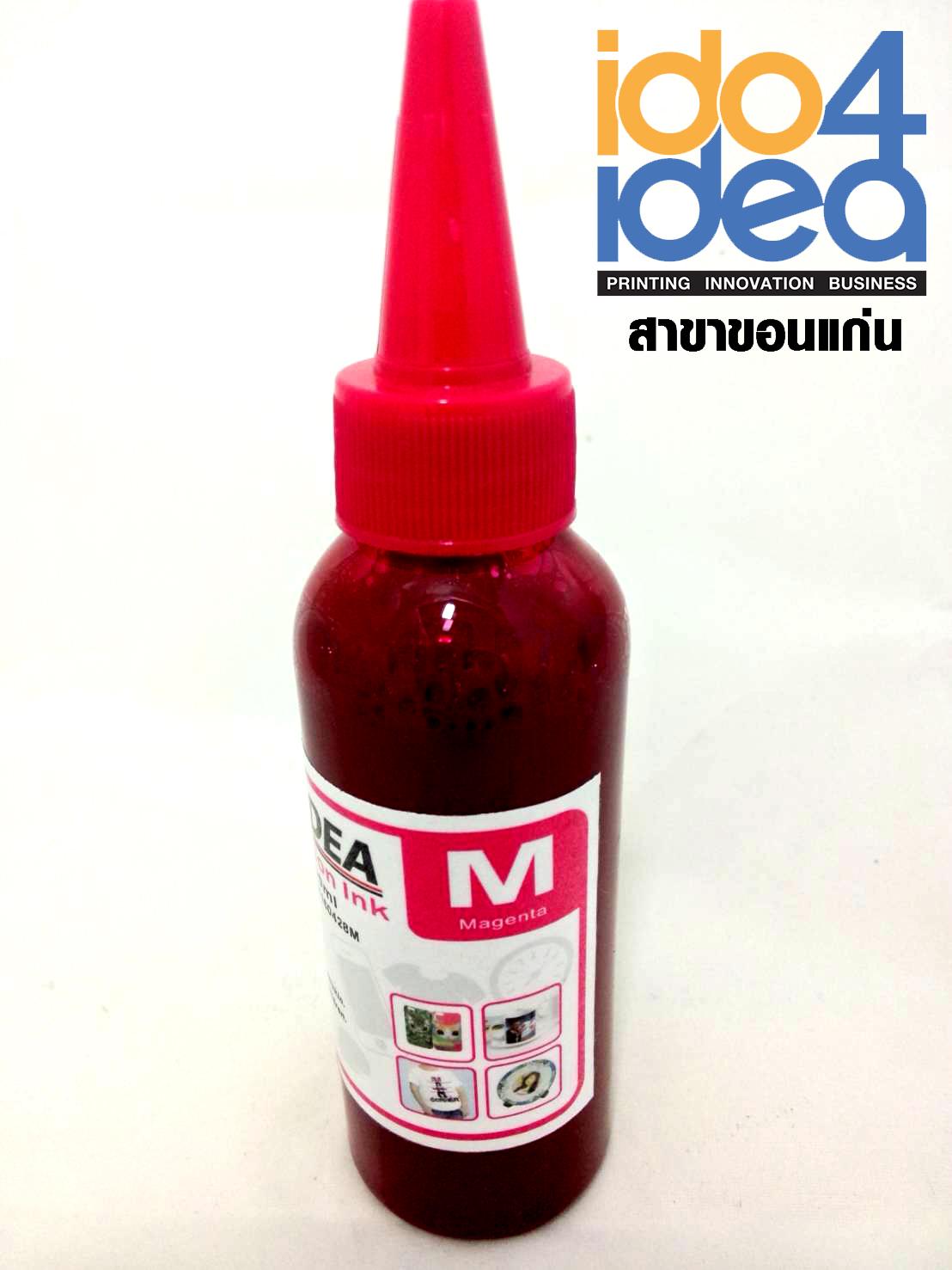 น้ำหมึก Sublimation สีแดง