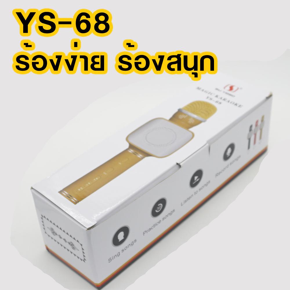 ไมค์ราคาโอเกะํํSU YOSD MAGIC-KARAOKEํSU YOSDMAGIC-KARAOKEYS-68ys68ไมค์บลูทูธไมค์ไร้สาย ห