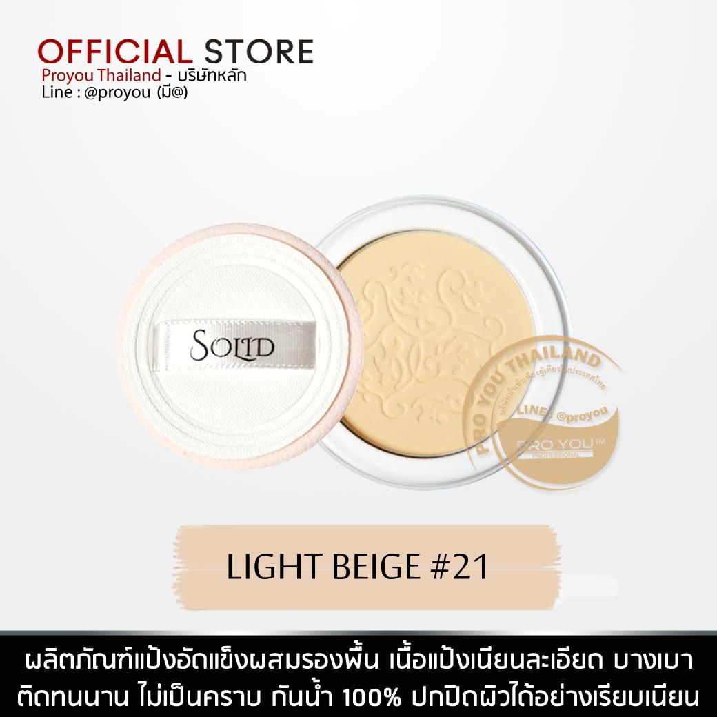 PRO YOU Solid Bright Moisture Two way Cake Plus Collagen SPF30 PA++ Refill #21 LIGHT BEIGE (ผลิตภัณฑ์แป้งอัดแข็งผสมรองพื้น เนื้อแป้งเนียนละเอียด บางเบา ติดทนนาน ไม่เป็นคราบ กันน้ำ 100% ปกปิดผิวได้อย่างเรียบเนียน เหมาะสำหรับสีผิวขาว-ขาวเหลือง)