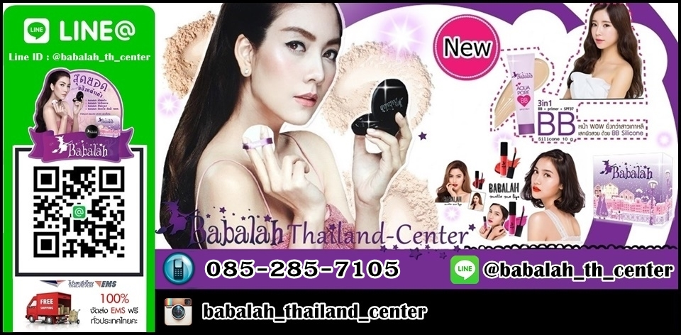 BabalahThailand-Center