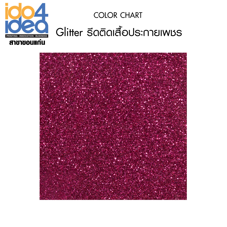 Glitter รีดติดเสื้อประกายเพชร สีชมพู