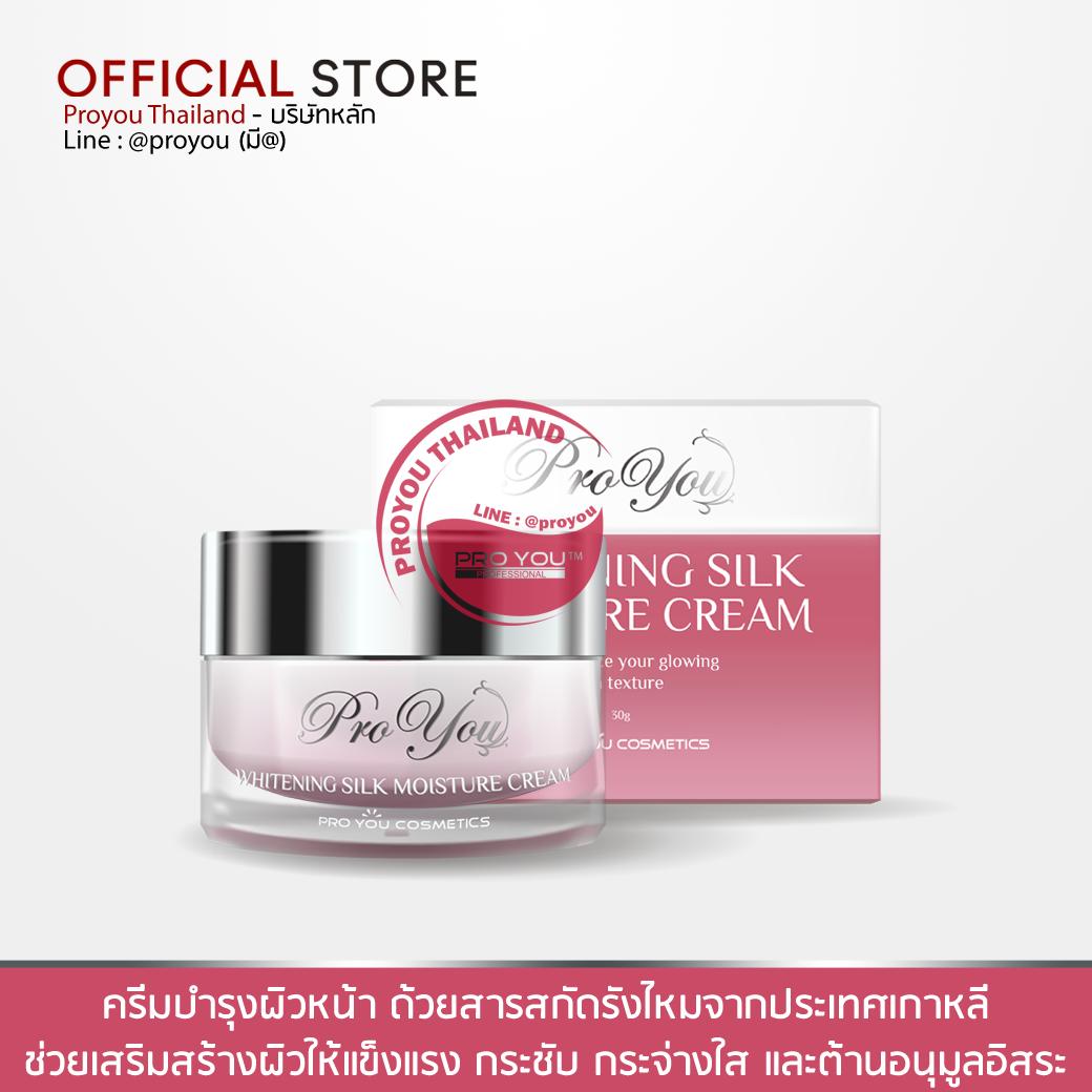 PRO YOU Whitening Silk Moisture Cream 30g (ครีมบำรุงผิวหน้า ด้วยสารสกัดรังไหมที่ดีจากประเทศเกาหลี ช่วยเสริมสร้างผิวให้กระชับ ขาวใส ต้านอนุมูลอิสระ)