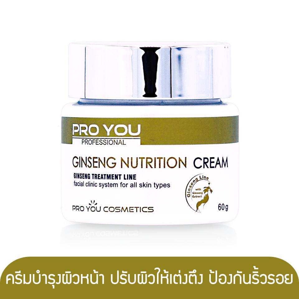 Proyou Ginseng Nutrition Cream 60g (ครีมบำรุงผิวหน้า ช่วยปรับสภาพผิวพรรณให้เต่งตึง กระตุ้นให้เกิดการหมุนเวียนของโลหิตใต้ผิวหนัง ป้องกันการเกิดริ้วรอยเหี่ยวย่น)
