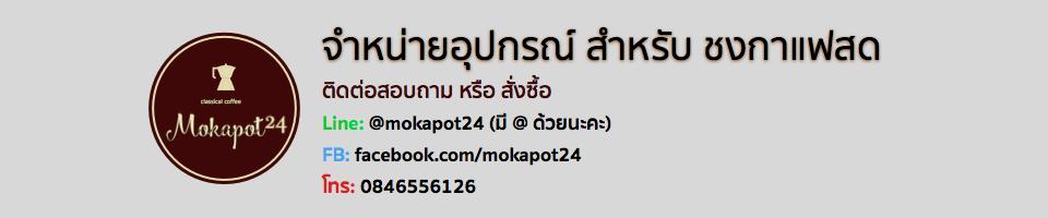 MokaPot24