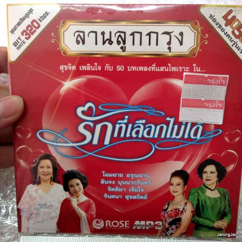 MP3 ลานลูกกรุง ชุด รักที่เลือกไม่ได้ // Rose
