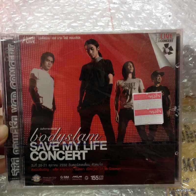 VCD บอดี้แสลม Save my life concert (เซฟ มาย ไลฟ์ คอนเสริต)