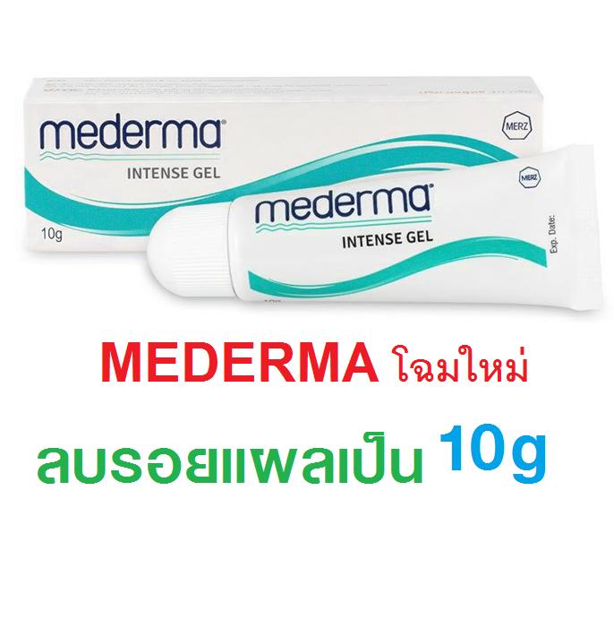 Mederma โฉมใหม่สูตรเดิม Mederma Intense Gel มีเดอม่า อินเทนส์ เจล ปริมาณสุทธิ 10 g. (หลอดเล็ก) เจลลดรอยแผลเป็น รอยดำ รอยจากสิว และแผลคีลอยด์ ราคาถูก ที่สุด