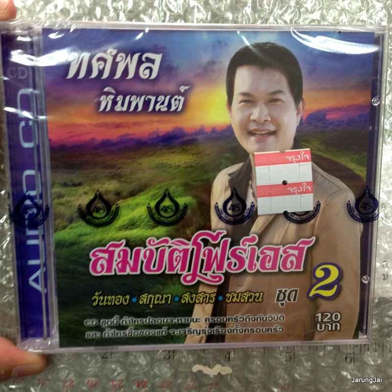 CD 4s ทศพล หิมพานต์ ชุด สมบัติโฟร์เอส 2