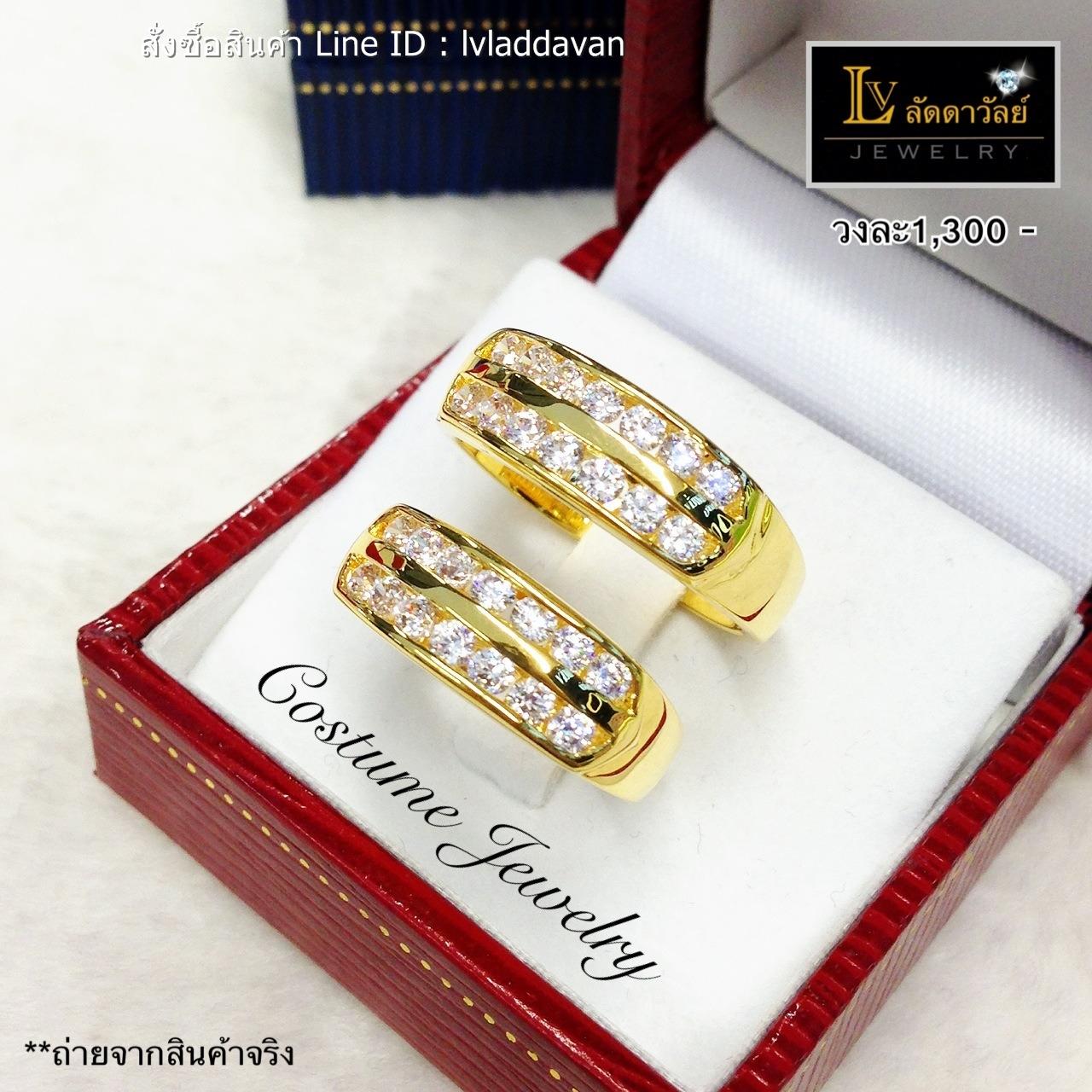 แหวนเพชรคู่รัก