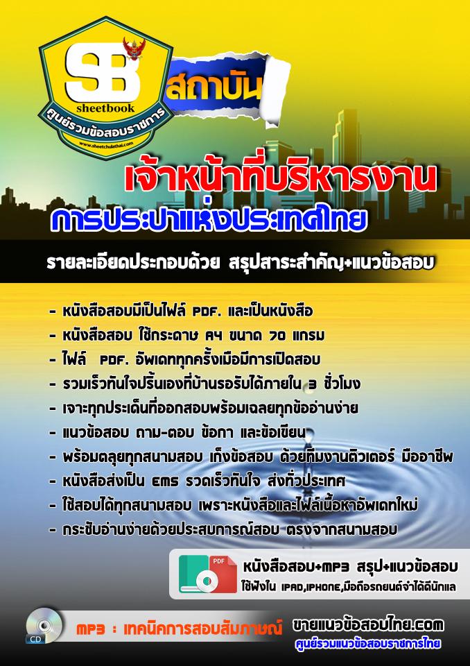 #แนวข้อสอบ เจ้าหน้าที่บริหารงาน การประปาแห่งประเทศไทย [[PDF.]]