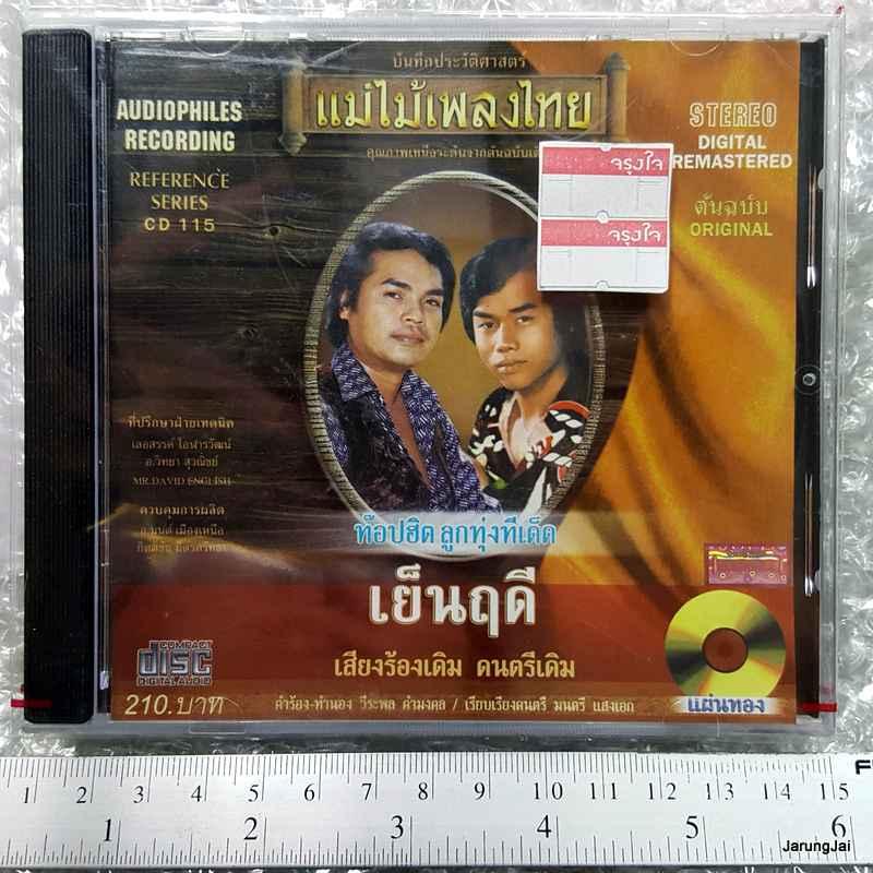 CD แม่ไม้เพลงไทย ท็อปฮิต ลูกทุ่งทีเด็ด เย็นฤดี