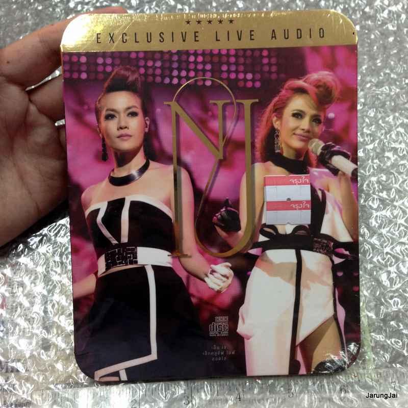cd mga นิวจิ๋ว ชุด เอ็น เจ เอ็กคลูซีฟ ไลฟ์ ออดิโอ - New Jiew Exclusive Live Audio
