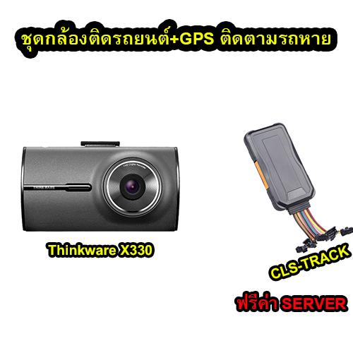 Setพิเศษ กล้องติดรถยนต์ Thinkware X330 ทำงานขณะจอด + GPS ติดตามรถหาย ดูผ่านมือถือ ฟรีค่าบริการ 1ปีเต็ม คุ้มมาก