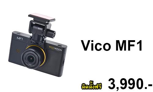 กล้องติดรถ Vico MF1