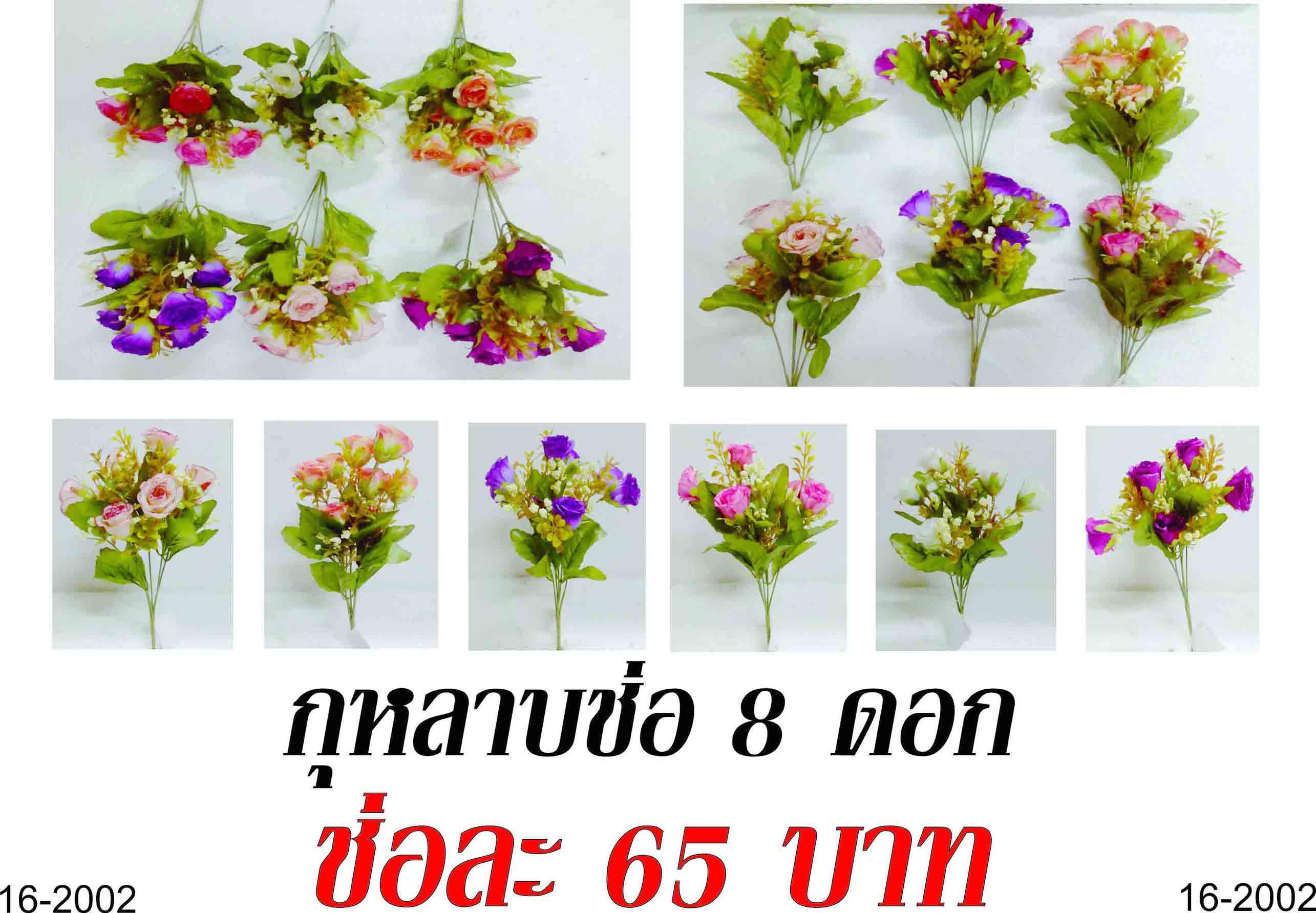 กุหลาบช่อ 8 ดอก