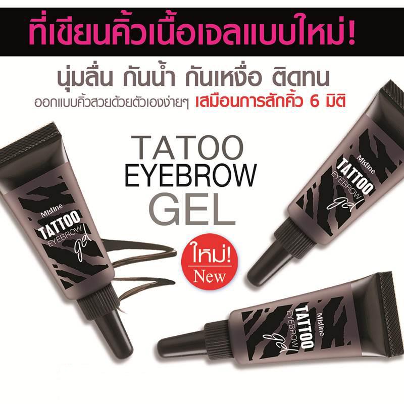 ที่เขียนคิ้วเนื้อเจล มิสทิน/มิสทีน แทททู อาย บราว เจล / Mistine Tatoo EyeBrow Gel