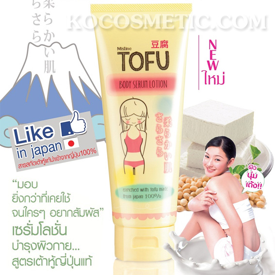 Mistine TOFU Body Serum Lotion / เซรั่มโลชั่นบำรุงผิวกาย มิสทิน/มิทีน โทฟุ