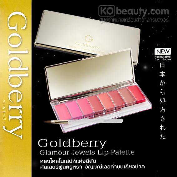 โกลด์เยอร์รี่ แกลมัวร์ เจเวลส์ ลิป พาเลท / Goldberry Glamour Jewels Lip Palette