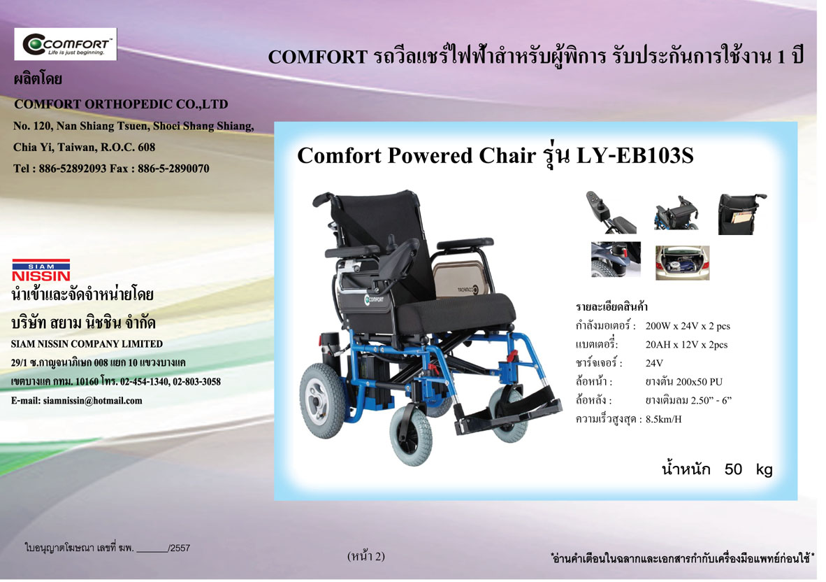 Comfort Powered Chair รุ่น LY-EB103N