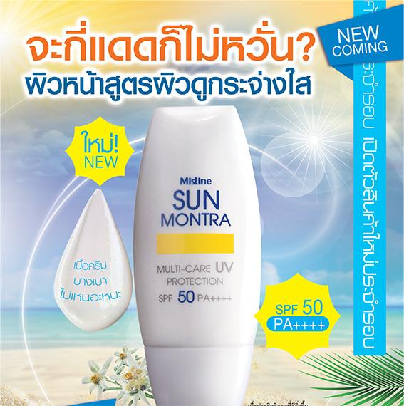 มิสทิน ซัน มนทรา มัลติ-แคร์ ยูวี โพรเทคชั่น เอสพีเอฟ 50 พีเอ++++ Mistine Sun Montra Multi Care UV Protection SPF 50 PA++++