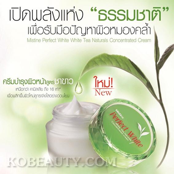 ครีมบำรุงผิวหน้า มิสทิน/มิสทีน เพอร์เฟ็คท์ ไวท์ ไวท์ ที เนเชอรัลล์ คอนเซนเทรท / Mistine Perfect White White Tea Naturals Concentrated Cream