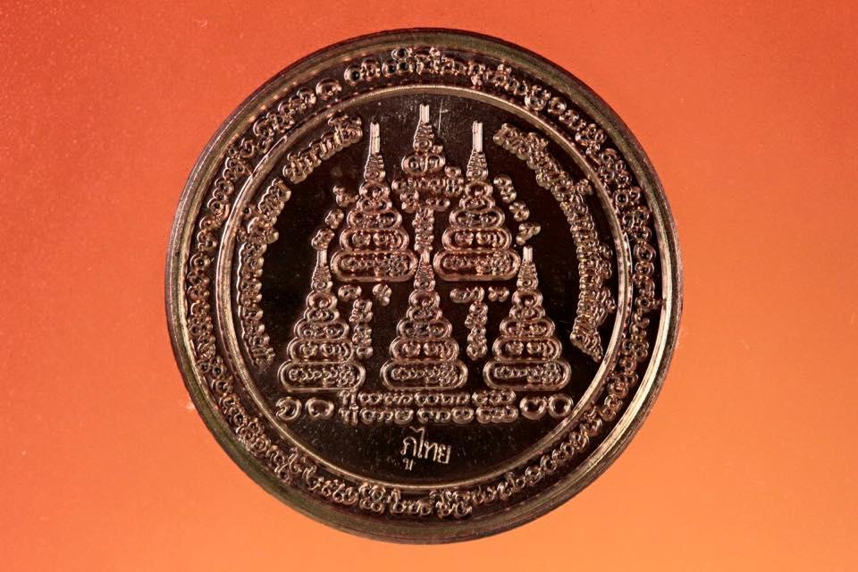 เหรียญน้ำมนต์ยันต์พระเจ้าห้าพระองค์ .เนื้อนวโลหะ (เต็มสูตร )