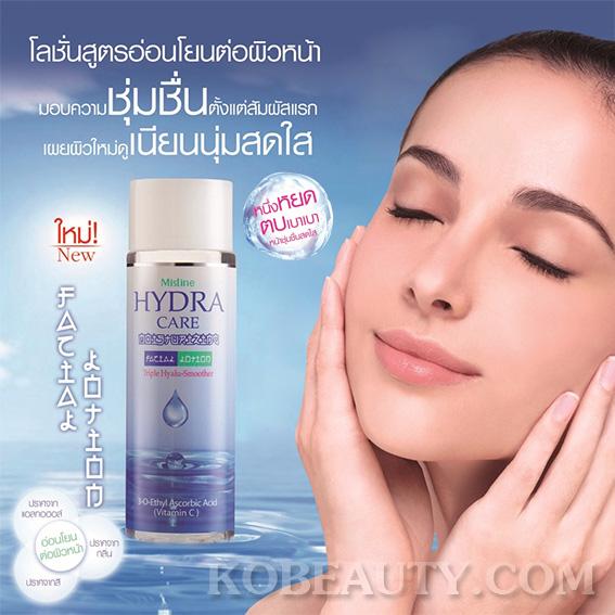 Mistine Hydra Care Moisturizing Facial Lotion / โลชั่นสำหรับผิวหน้า มิสทิน/มิสทีน แคร์ มอยส์เจอร์ไรซิ่ง