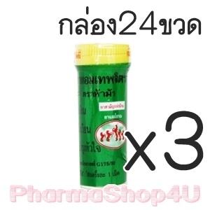 (ซื้อ3 ราคาพิเศษ) (ยกกล่อง 24ขวด) ยาหอมเทพจิตรเม็ด ตราห้าม้า 40 เม็ด ยาหอมแบบเม็ด ไม่ต้องชงน้ำ ใช้อมเพื่อบรรเทาอาการวิงเวียน หน้ามืด อ่อนเพลีย