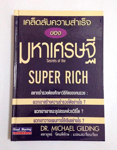 เคล็ดลับความสำเร็จของมหาเศรษฐี Secrets of the Super Rich