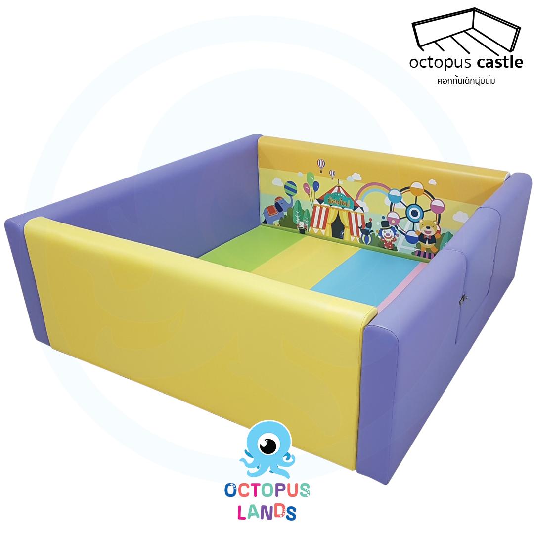 คอกกั้นเด็ก Octopus Castle เซ็ท Circus1