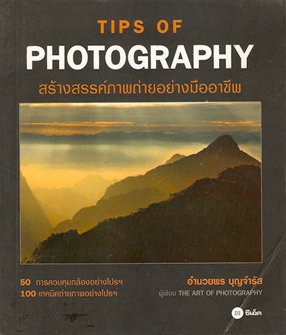 Tips of Photography สร้างสรรค์ภาพถ่ายอย่างมืออาชีพ