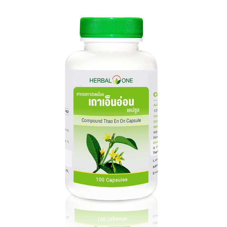 Herbal One ยาแคปซูลเถาเอ็นอ่อน 100 tablet