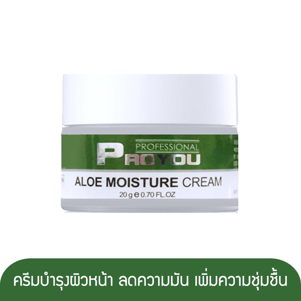 Proyou Aloe Moisture Cream 20g (ครีมบำรุงผิวหน้าที่มีประสิทธิภาพในการช่วยลดและควบคุมความมัน พร้อมกระชับรูขุมขน)