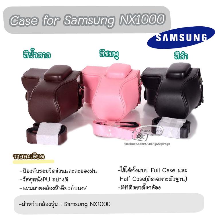 เคสกล้องหนัง Case Samsung NX1000 NX1100