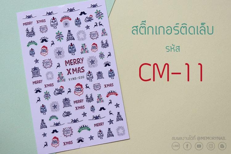สติ๊กเกอร์ติดเล็บ,สติ๊กเกอร์แปะเล็บ,สติ๊กเกอร์ทำเล็บ,สติ๊กเกอร์,สติ๊กเกอร์ติดเล็บ วันคริสต์มาส,christmas nail stickers,christmas stickers