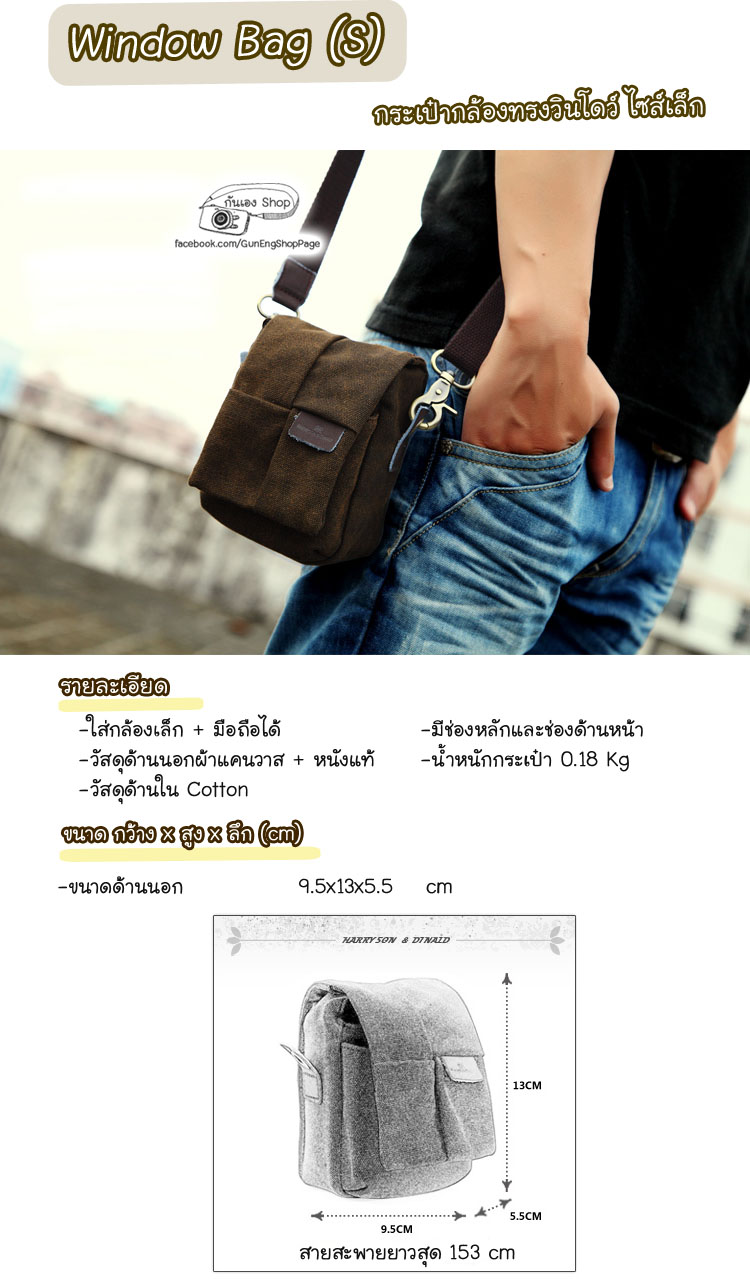 กระเป๋ากล้องเล็ก Window Bag (S)