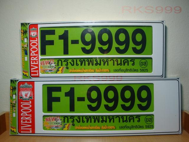 ป้ายทะเบียนรถยนต์ ลิเวอร์พูล F1-9999