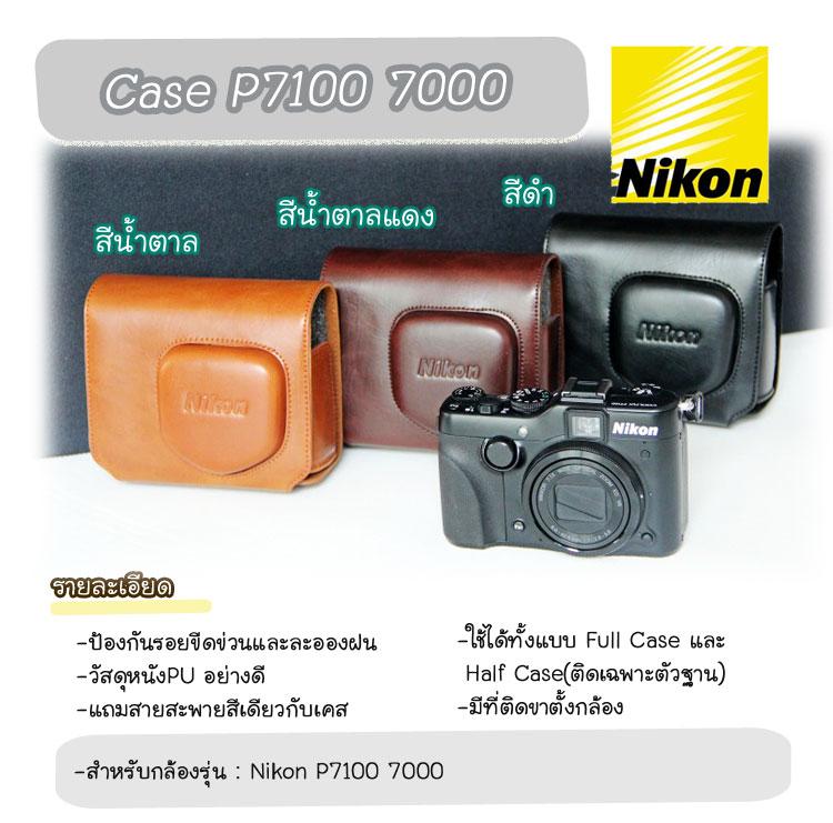 เคสกล้องหนัง Case Nikon P7100 P7000