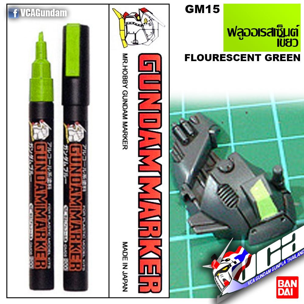 GM15 Gundam Marker (Flourescent Green) ฟลูออเรสเซ็นต์ เขียว