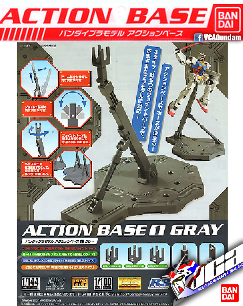 Action Base 1 Grey สีเทา