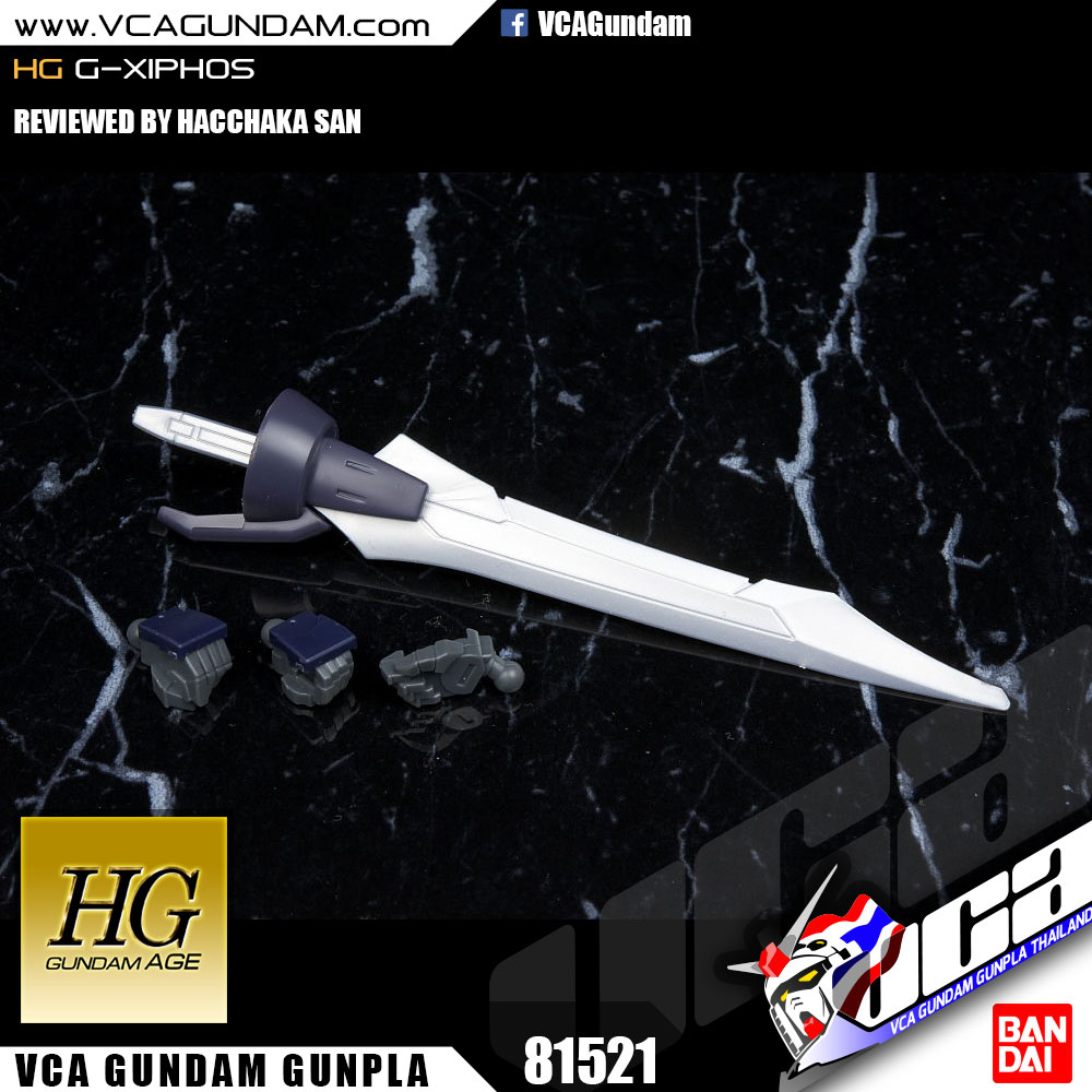 HG G-XIPHOS จี-ซีฟอส
