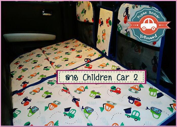 ที่นอนในรถ ลาย Children Car2